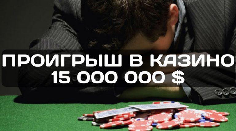 Крупнейшие проигрыши в казино
