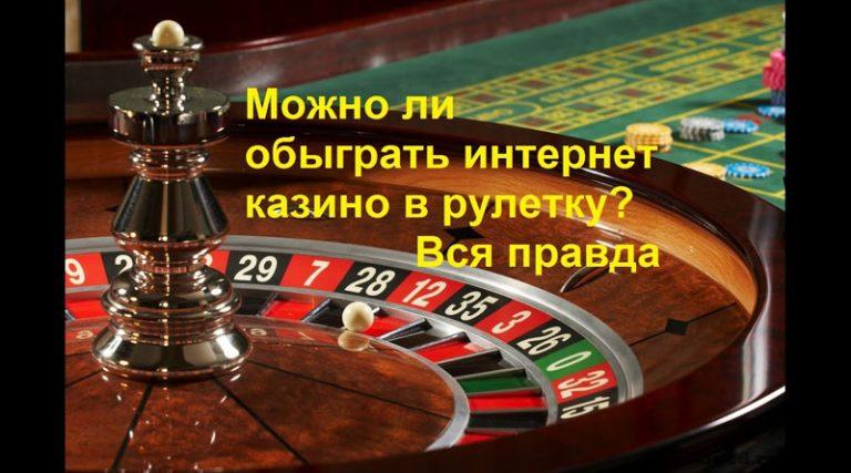 Обыгрывая онлайн рулетку